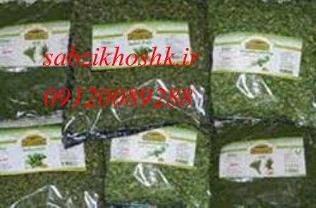 بهترین سبزی خشک بسته بندی