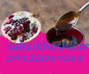فروش رب انار ترش خانگی در تهران