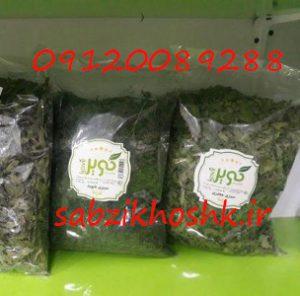 خرید سبزی خشک بسته بندی