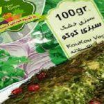قیمت سبزیجات خشک شده بسته بندی